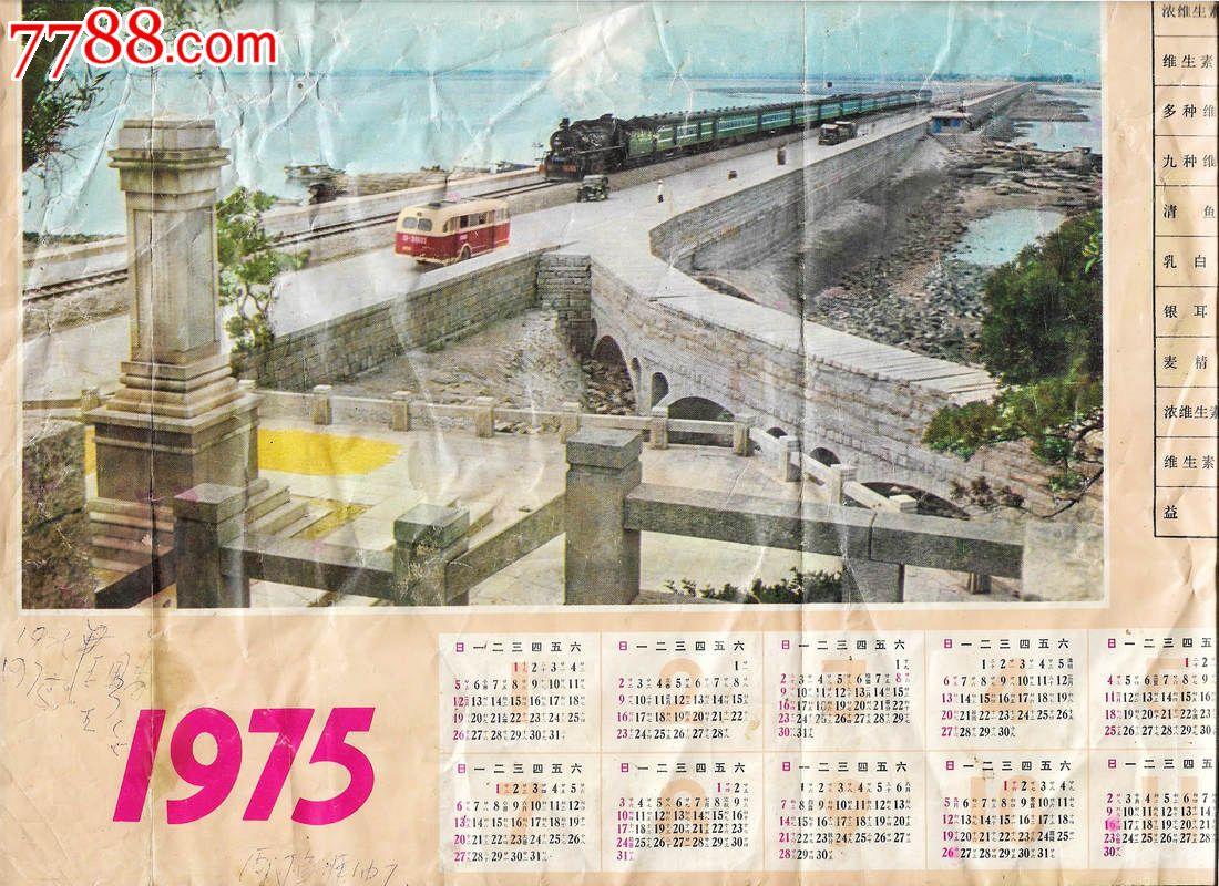 厦门鱼肝油厂_文革----1975年历 厦门鱼肝油厂产品介绍一张.少见.品