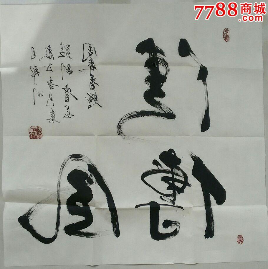 周森(规格69x69保真)