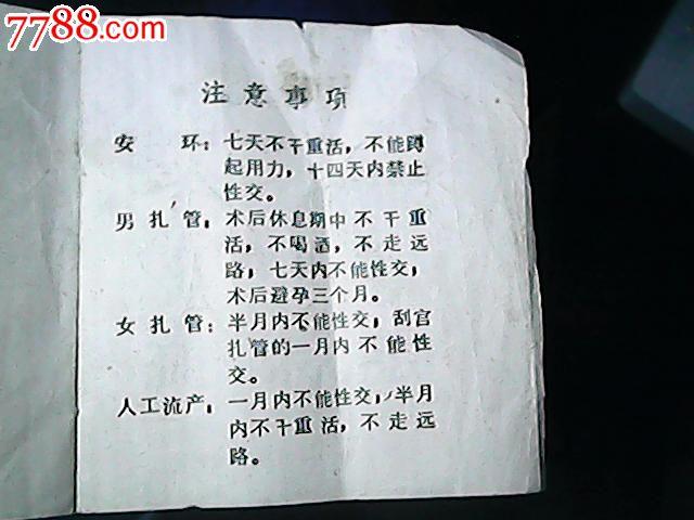 计划生育四项手术_计划生育【手术证】---带;毛主席语录