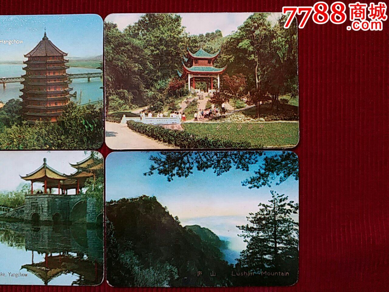 73年/年历片【杭州六和塔/等】~4张_年历卡/片_斯求