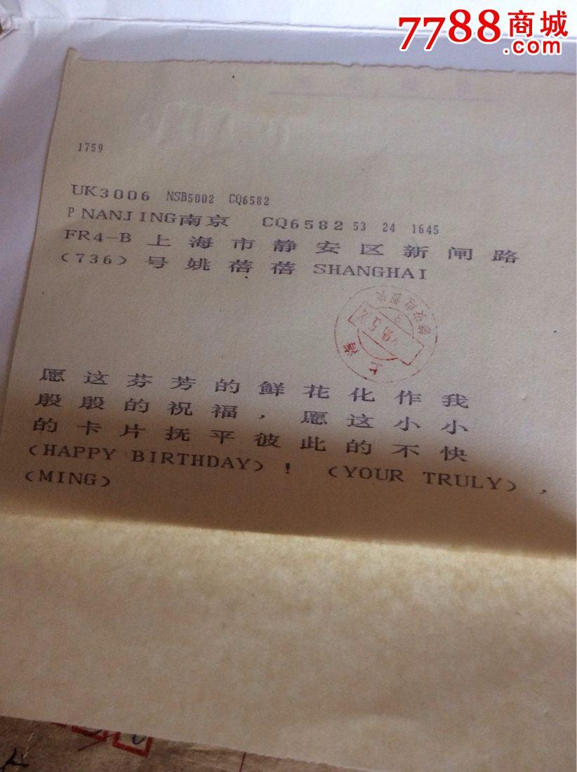 一组8封邮政快件南京海运学校等实寄封