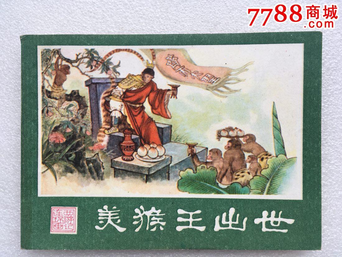 美猴王出世(湖南版西游记之一)80一版一印图片