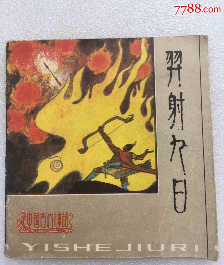 亚洲色图日b_羿射九日b(中国古代神话)印量4.4万册
