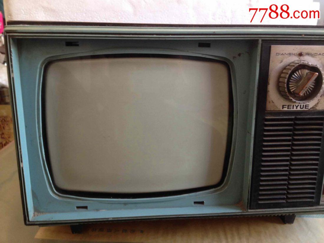 飛躍9英寸木殼黑白電視機