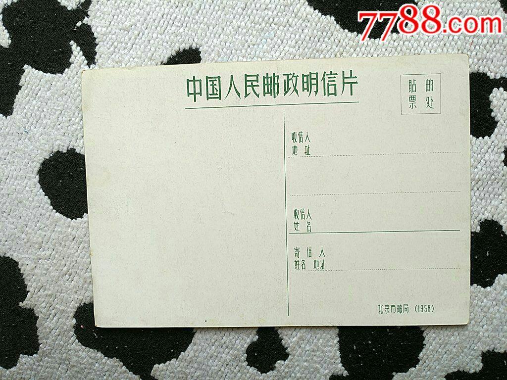北京市邮局上�y��e�_1958年【北京西山红叶】北京市邮局