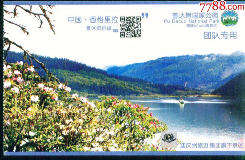 00——迪庆藏族自治州