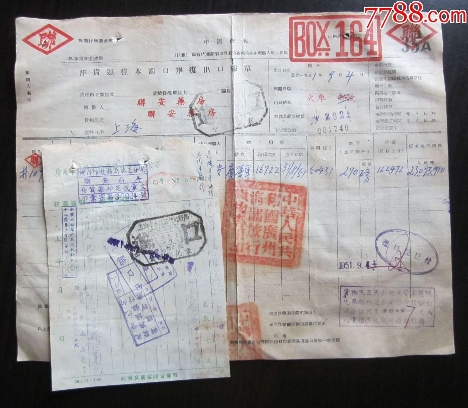 1951年中国海关洋货运往本国口岸报单附发票印有抗美援朝口号盖海关章